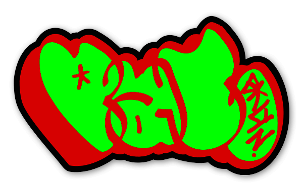 Pat tag 1 Green Red sticker